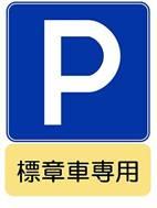 高齢運転者等専用駐車区間標識